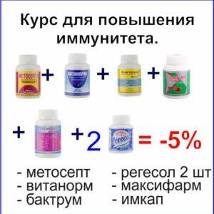 иммунитете регесола
