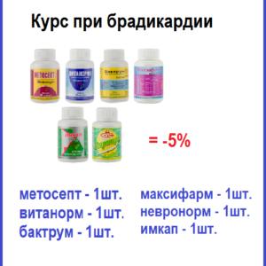 курс при брадикардии