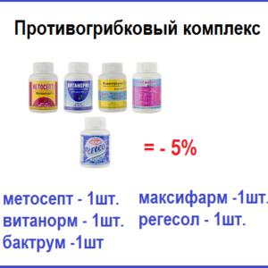 противогрибковый